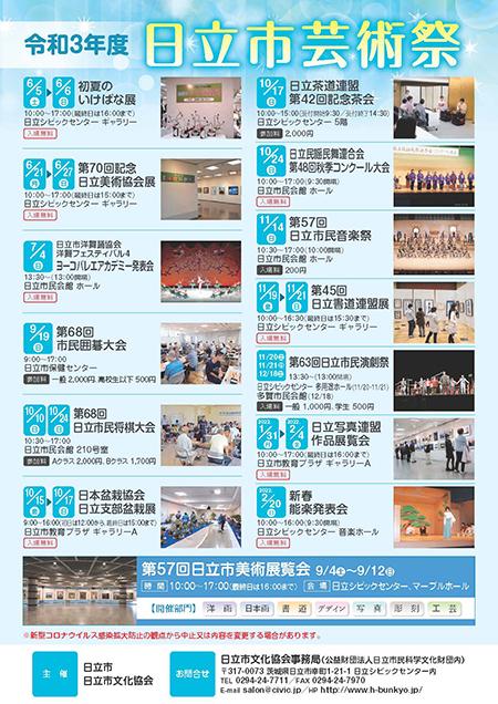 令和3年度日立市芸術祭チラシ.jpg