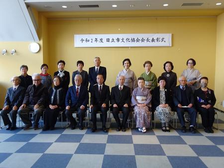 令和2年度日立市文化協会表彰式.png